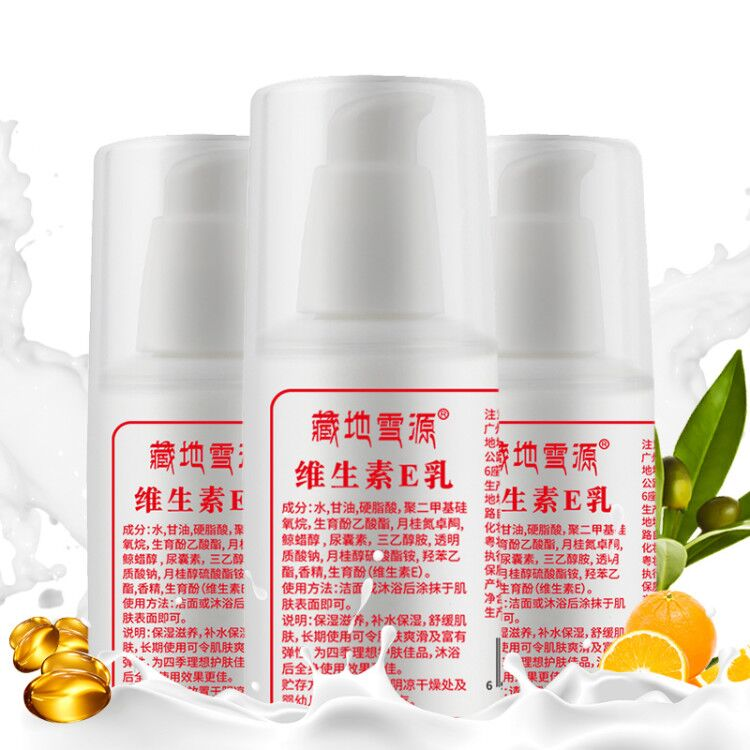 【3瓶装】补水保湿维E乳护肤面霜