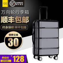 Fofo suitcase, male 24 inch, universal wheel, pull rod box, female 20
