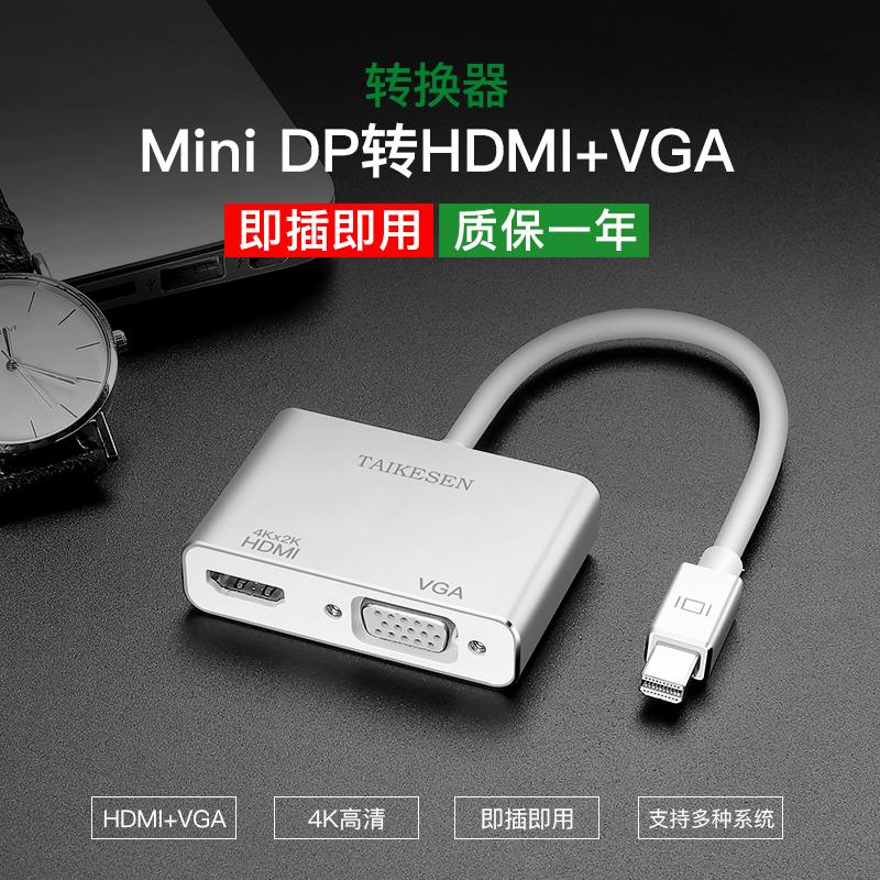 Mini dp sang hdmi / vga / dvi Máy tính Apple chuyển đổi máy chiếu giao diện sét macbook pro / air Kết nối bề mặt Microsoft TV notebook mac - Phụ kiện máy tính xách tay