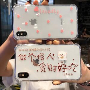 苹果xs手机壳Phone11Pro保护壳iPhone SE全包8plus透明Max苹果XR硅胶套7p防摔软6S男女新款流