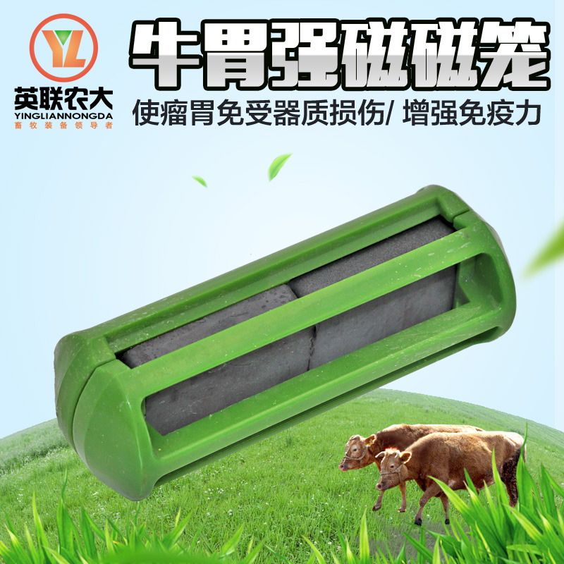 Veterinary Large cow Ruminal iron remover Iron magnet Stone stomach Magnetic cage Cattle Instruments