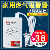 Gas gas leakage alarm household commercial kitchen carbon monoxide combustible natural gas concentration detection leakage