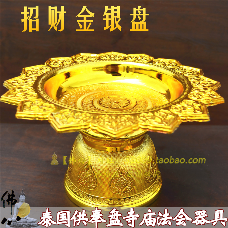 Thailand enshrines gold and silver plate plastic plate open fruit plate harvest Lotus plate for Buddha ...  sc 1 st  YoYCart & Thailand enshrines gold and silver plate plastic plate open fruit ...