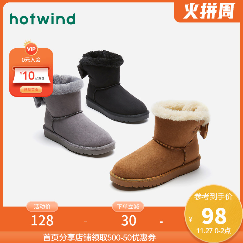 Hotwind 热风 20年冬季新款 女式蝴蝶结雪地靴 聚划算双重优惠折后¥88包邮 3色可选