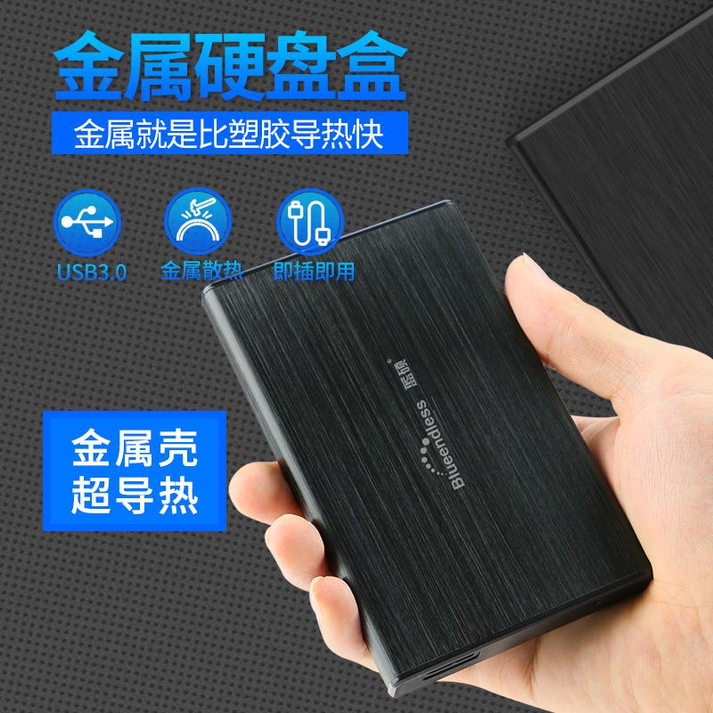 2,5-дюймовый ноутбук для мобильных жестких дисков USB3.0 механический твердотельный внешний корпус металлический внешний магнитные