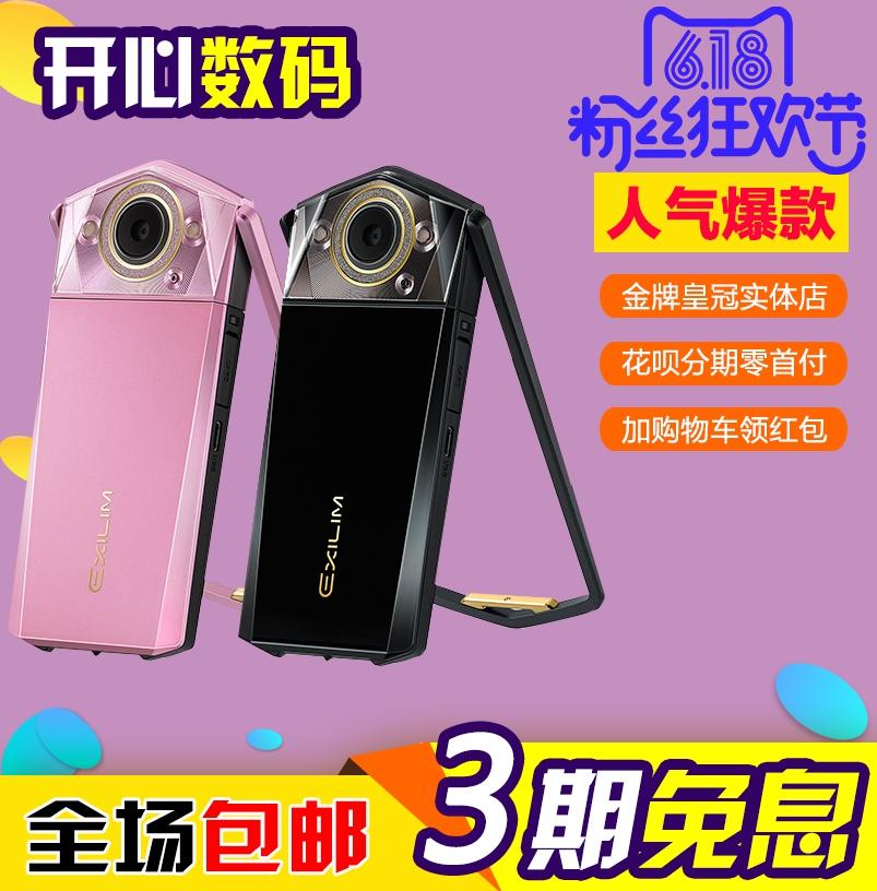 现货分期Casio/卡西欧EX-TR750 TR80自拍神器美颜数码相机tr自牌