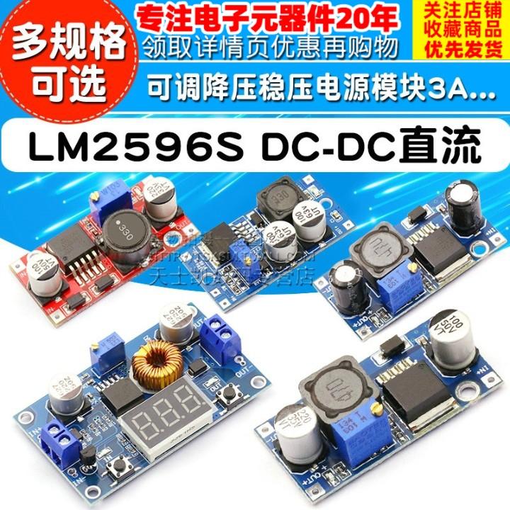 LM25962596SDC-DC直流可调降压稳压电源模块板3A75W5A24V转12/5V