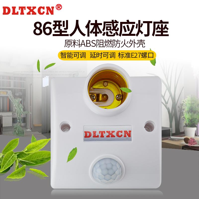 DL-86L организм индуктивный переключатель держатель лампы патрон инфракрасный индукционные лампы сиденье переключатель индукция переключатель