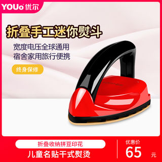 Youer electric iron household mini student manual dormitory travel small portable low power iron V-8