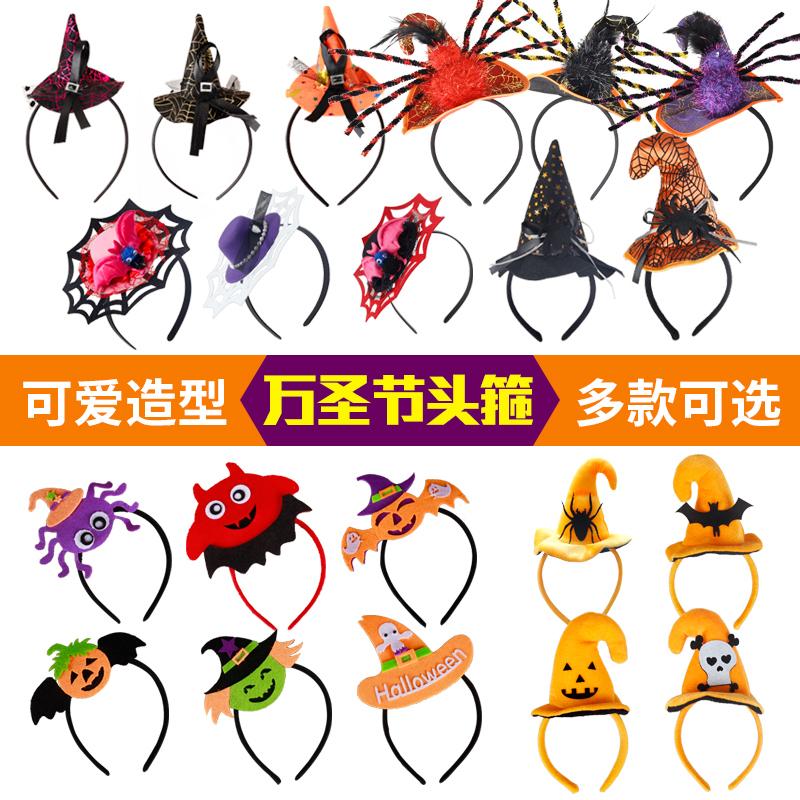 包邮万圣节头饰头箍发箍成人儿童南瓜蜘蛛巫师帽幼儿园装扮道具小礼物