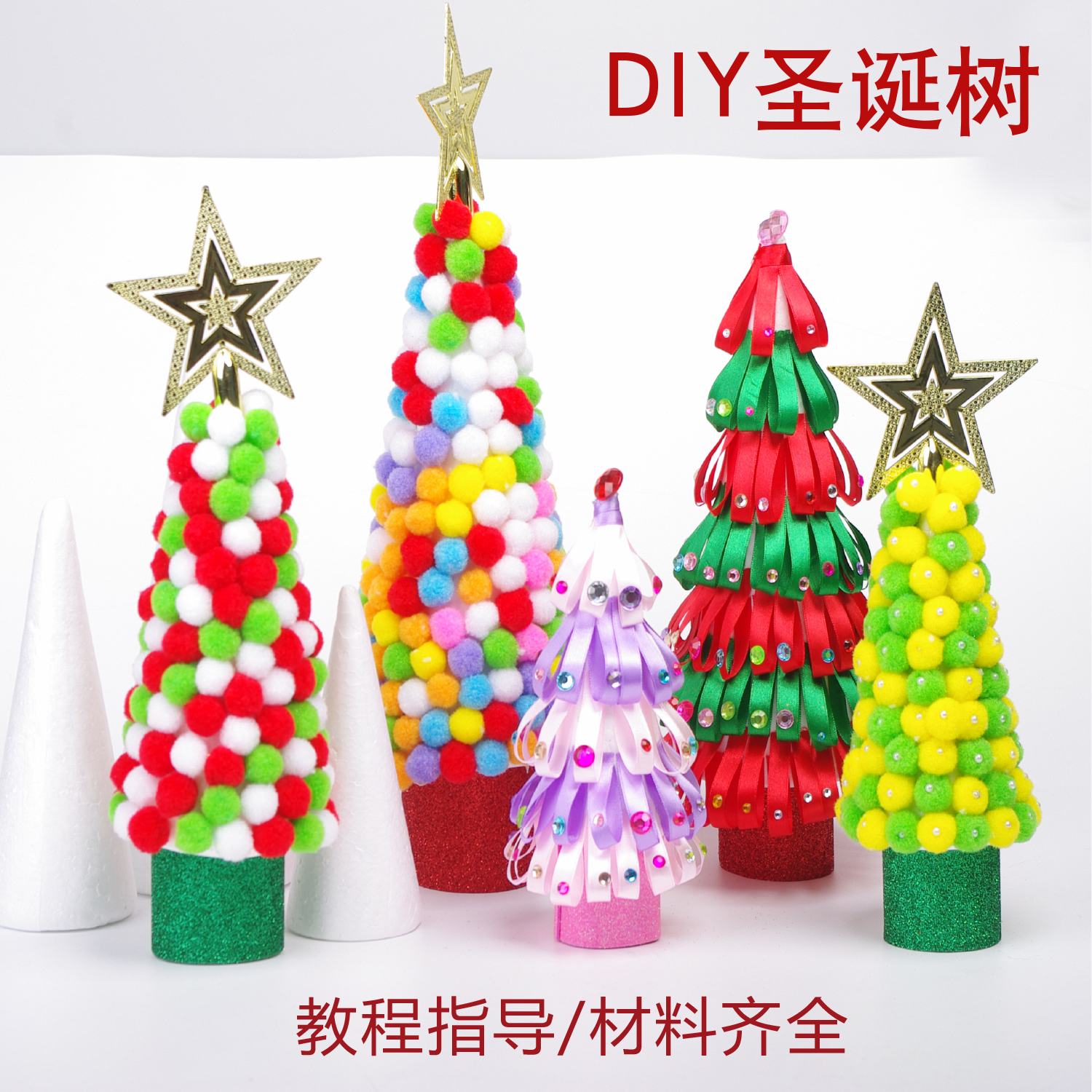 [USD 7.04] Christmas Diy Material Package Christmas Tree