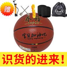 Баскетбольный мяч Jordan no6000 567