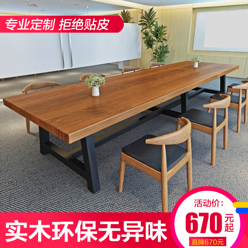 USD Large Solid Wood Conference Table Simple Modern Long - Desk conference table combination