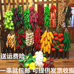 Imitation pepper fake corn garlic peanut vegetable fruit farmhouse restaurant garden field model decoration hanging string