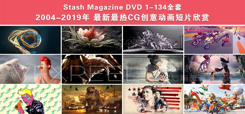 Stash Magazine DVD 1-134合集