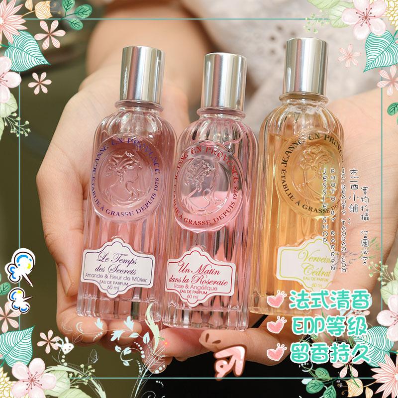 包邮 法国Jeanne En Provence小众女士香水60ml清新持久淡香水