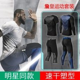 James basketball quick-drying stretch tights long-sleeved two-piece suit Zhan Huang training suit fitness suit