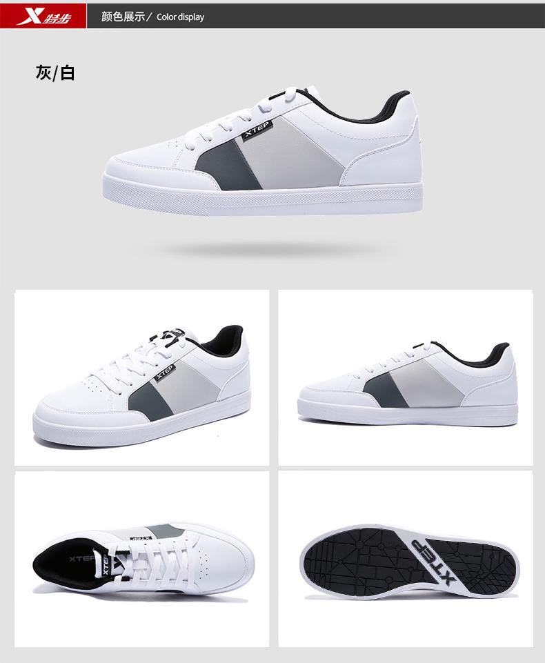 【特步】春秋款男鞋休闲运动板鞋 19