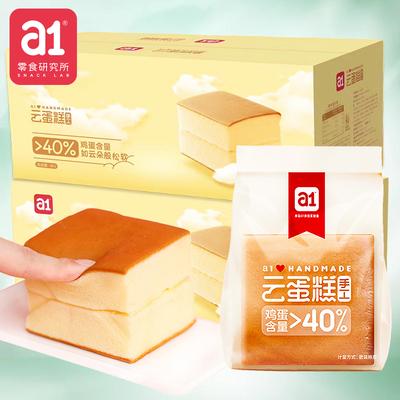 第2件半价a1爱逸纯手工原味蛋糕600g