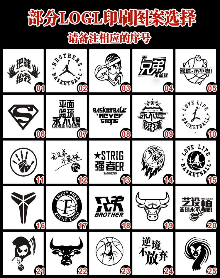 彩运动透气套装篮球服自定义diy定制免费印号码logo图案