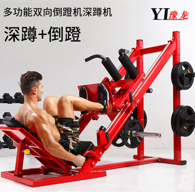Commercial inverted pedal machine inverted pedal trainer 45 degree oblique squat machine professional leg strength fitness equipment Hack squat machine