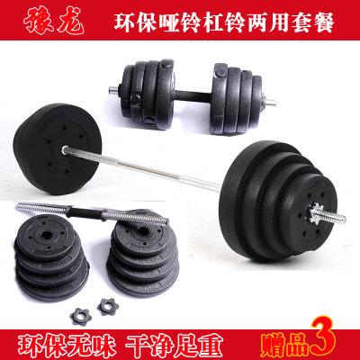 Weightlifting barbell dumbbell set small hole rubberized barbell piece curved bar straight bar environmental protection and odorless home fitness equipment