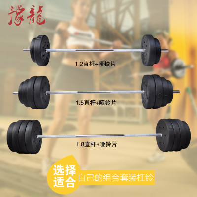 Yulong household weightlifting barbell 20 kg 50kg environmental protection barbell/coated barbell/environmental protection barbell
