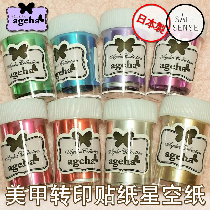 Spot imported from japan ageha nail sticker nail art transfer stickers cellophane sky paper