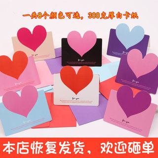 Heart shaped card korean creative birthday greeting thank you small card wedding couple valentine mother day greeting card diy