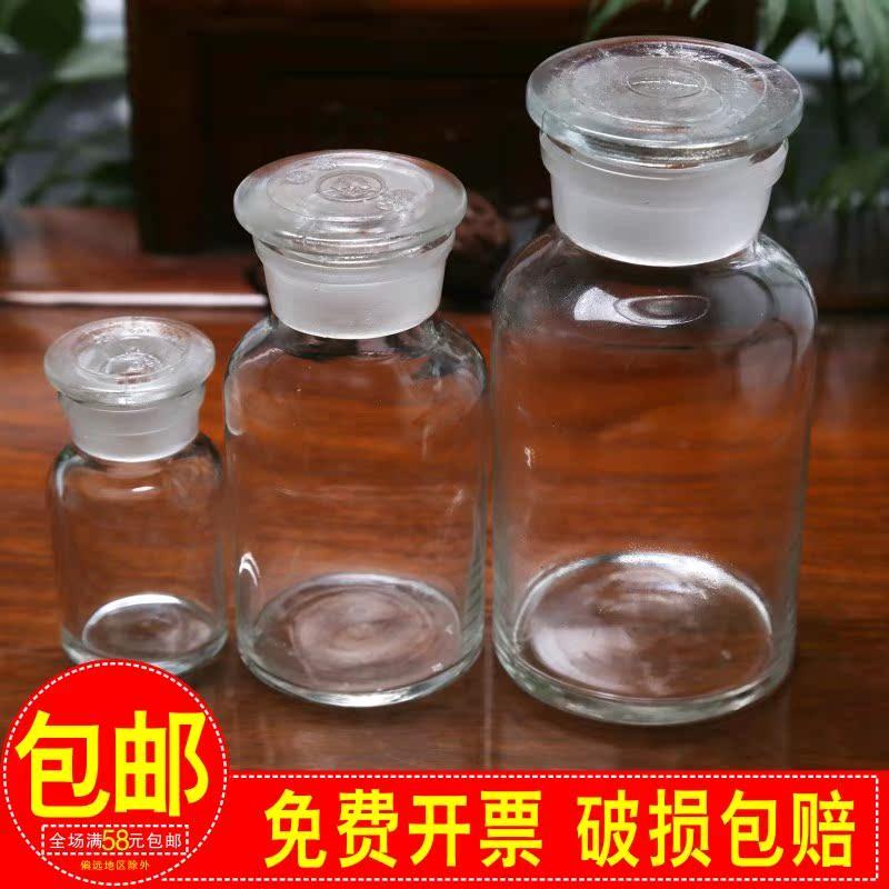 白大口玻璃瓶500ml试剂广口酒瓶磨砂瓶小口v试剂储物罐20斤泡玻璃