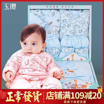 Newborn baby clothes hostel maternal and infant flagship store supplies newborn full moon centenary gift baby winter clothing