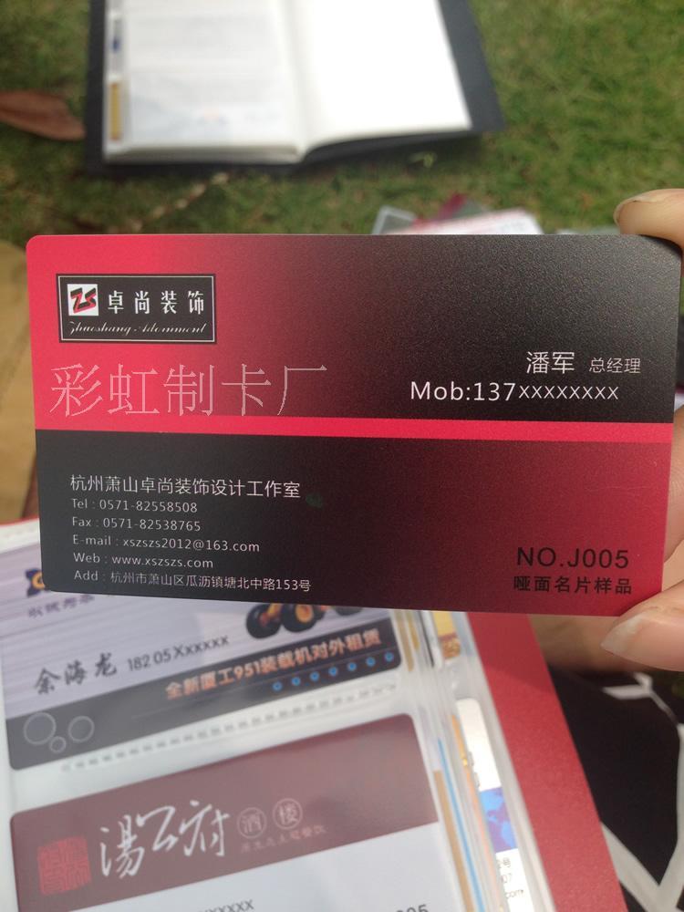 哑面名片 PVC名片 透明名片 磨砂名片 拉丝名片 0.38厚名片 名片图片