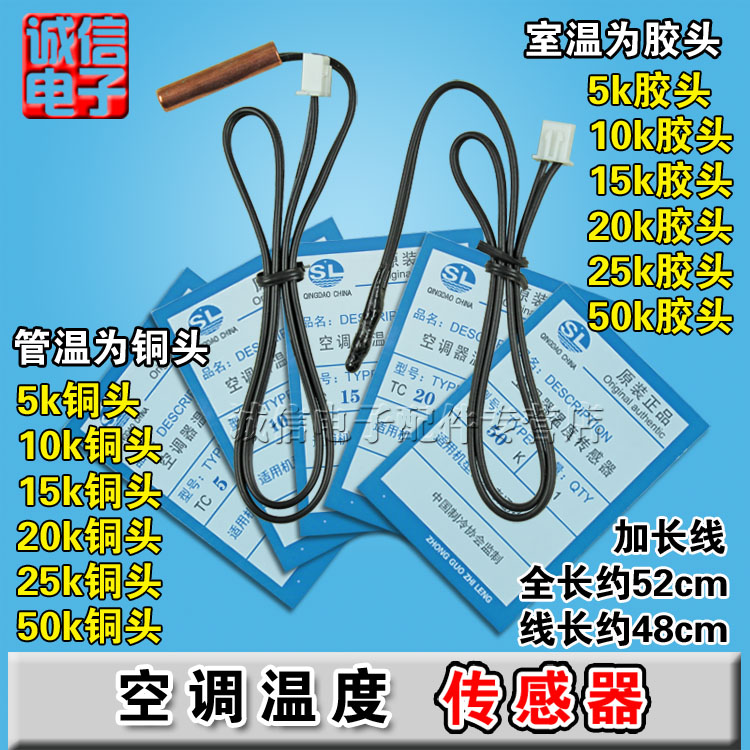 Air Conditioner Temperature Sensor 2