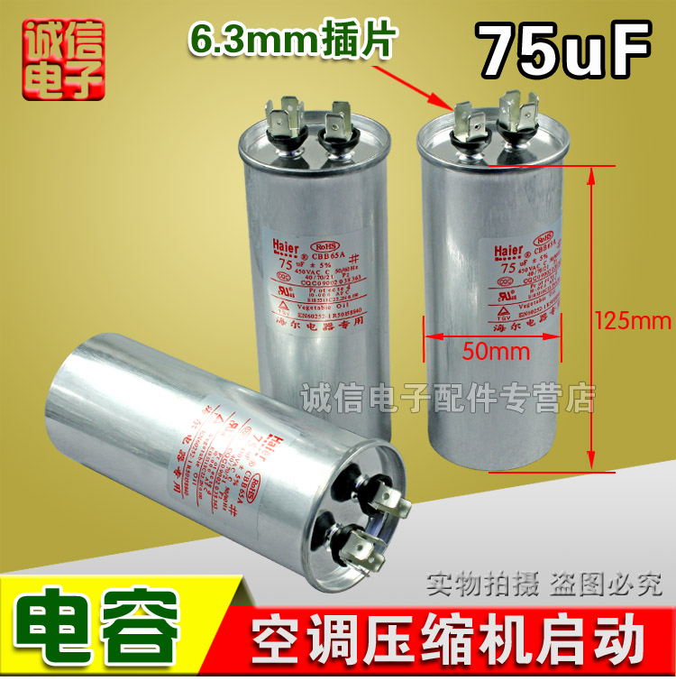 SPLIT Air conditioning compressor starting capacitor 75uf 450V