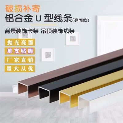 Stainless steel T-type bar aluminum alloy U trough hanging top decorative TV background wall border buckle black titanium kick