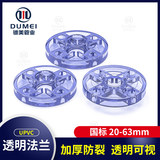 PVC transparent flange round ring plastic U one 4 points 6 points 1 inch 2 inch 20 25 32 40 50 63mm