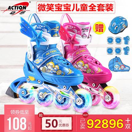 Action 动感 PW-151 V 儿童溜冰鞋套装  券后98元