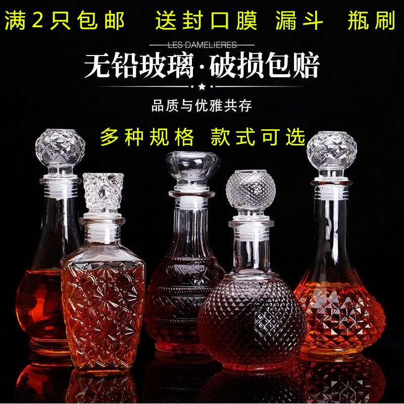 2只包邮高档酒瓶白酒酒瓶瓶空瓶子装饰玻璃洋葡萄酒瓶瓶空红酒