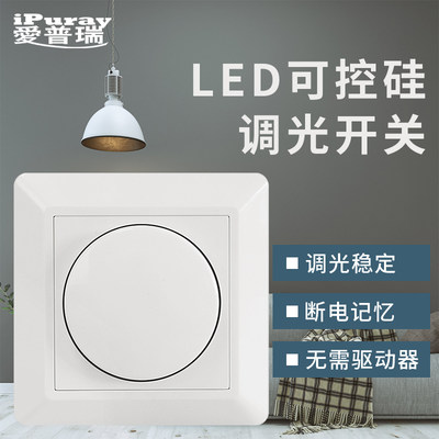 220v stepless knob dimmer 86 type single live wire LED light wall double control thyristor panel dimmer switch