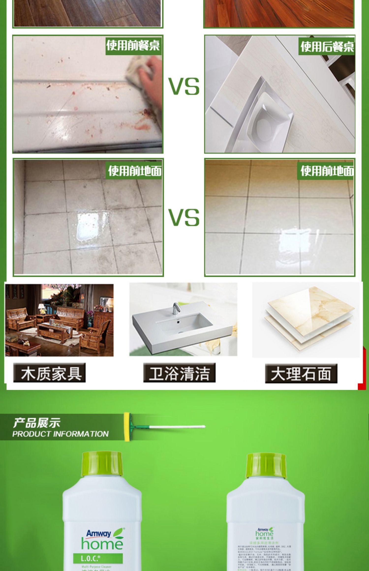 安利多用途浓缩清洁剂乐新安利多功能清洁剂LOC拖地板瓷砖家具商品详情图