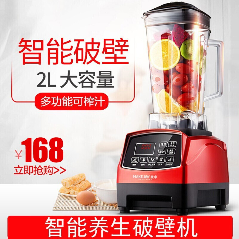 Metso Wall Breaker Consumer and Commercial Multifunctional Blender Intelligent Food Processor Crusher Ice Soy Milk Smoothie