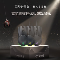 Razer Razer Venom Mini Mini Mini Lightweight Wired Gaming Mouse Laptop RGB Macro