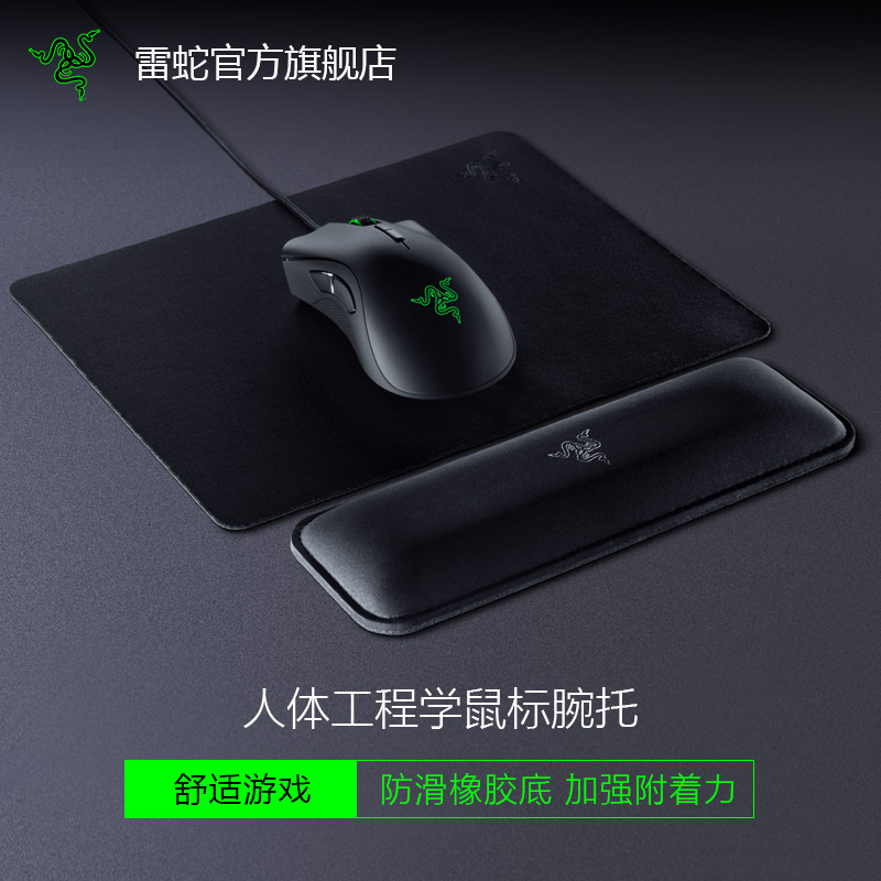 ae3f29fa2fc ... Razer/Razer ergonomic mouse wrist support game wrist pad esports mouse  hand pillow palm rest ...