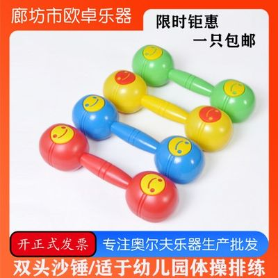 Large plastic dumbbell sand double sandhammer Oolf children's toy kindergarten gymnastics rehearsal smiley small rock