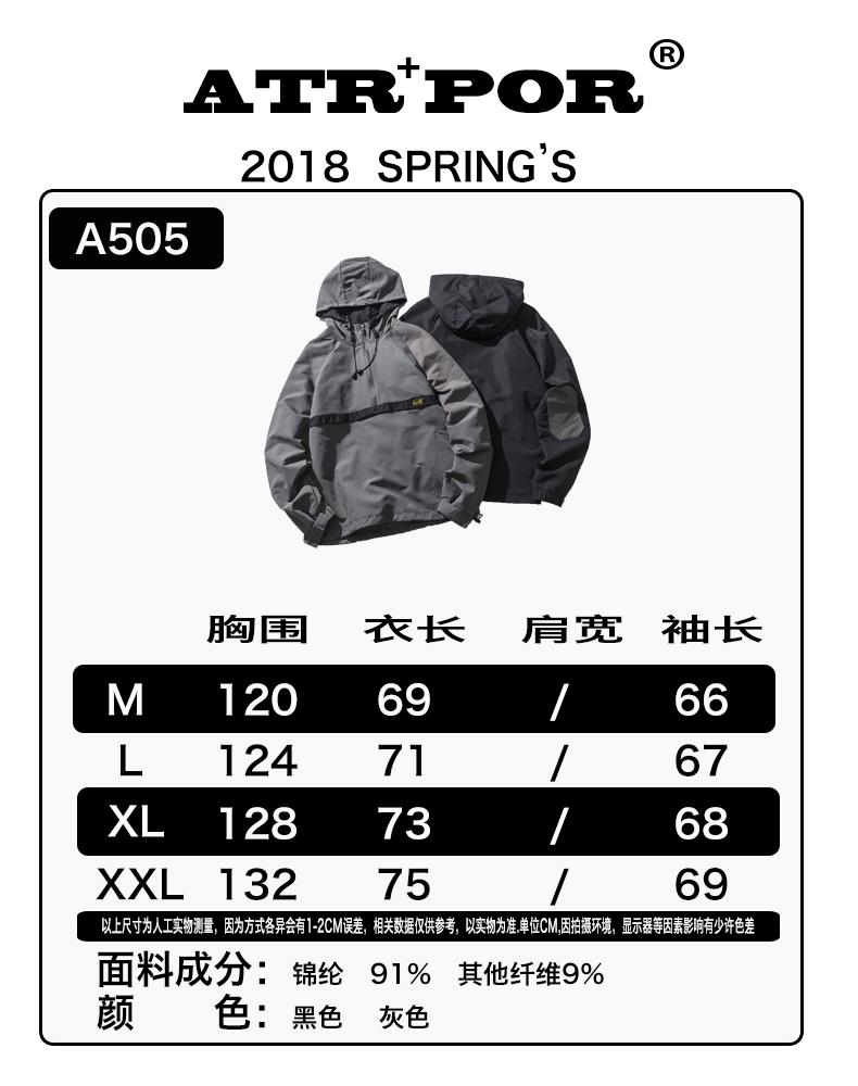 2018春装日系原宿拼接套头夹克衫   A505 P90 售价低于115 投诉