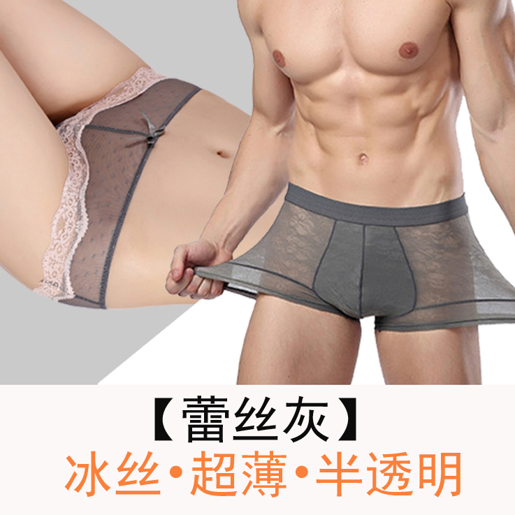 553c405b65a6 ... Thin Ice Silk transparent couple underwear sexy Incognito temptation underwear  personality sex. Zoom · lightbox moreview · lightbox moreview · lightbox ...