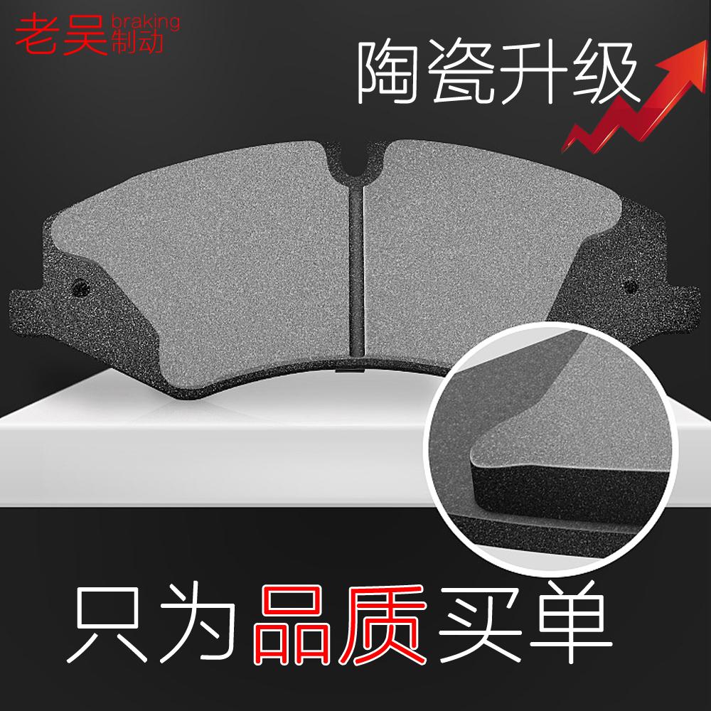 捷豹进口专用XFXEXFLXELXJXK前后刹车片原装原厂陶瓷