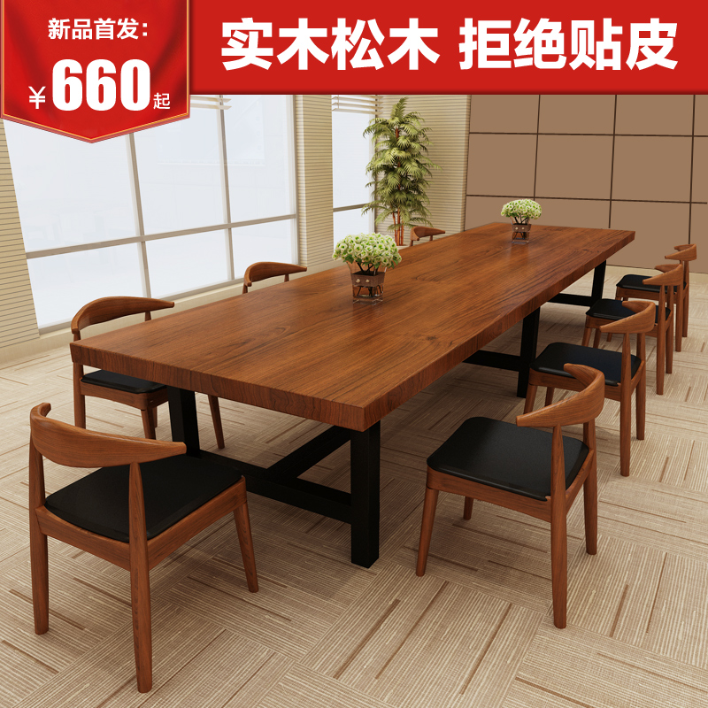 Solid Wood Conference Table Simple Modern Long Desk Desk Long Table - Desk conference table combination
