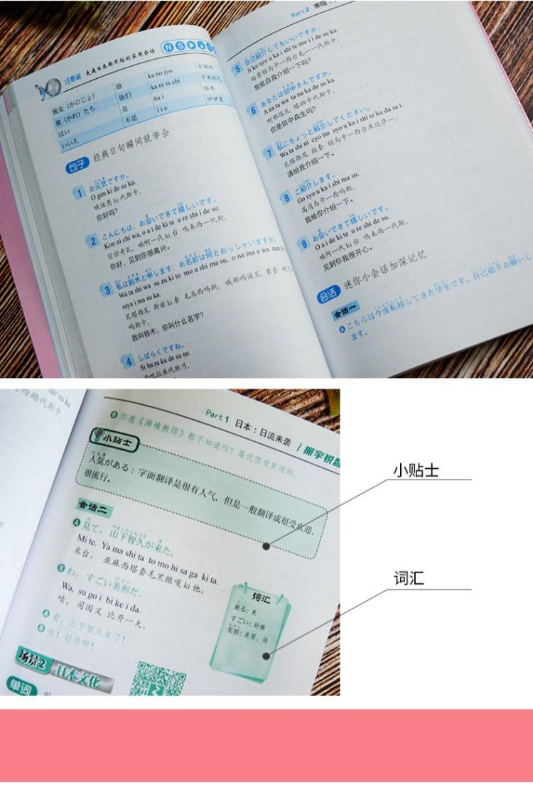 零基础成人日语书籍单词语法