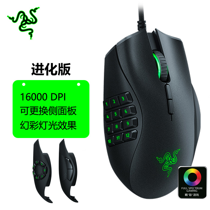 cheap Purchase china agnet Razer Razer Naga Vatican Evolution / Six